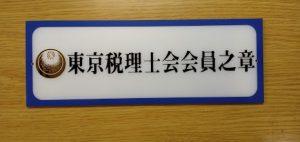 東京税理士会会員章
